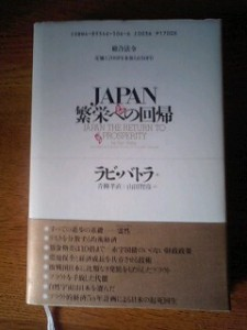 JAPAN繁栄への回帰